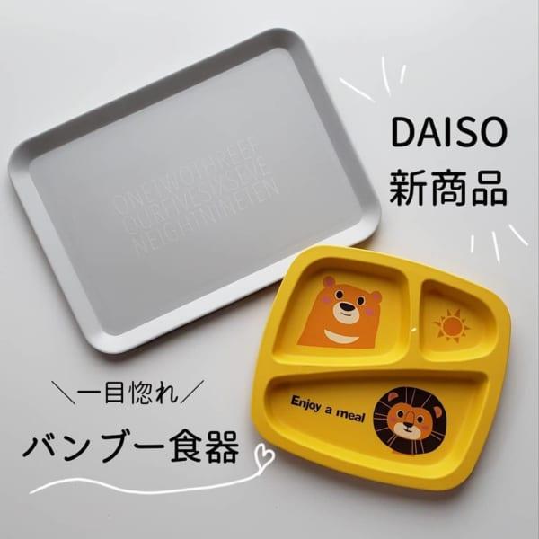 バンブーファイバー仕切りプレート【ダイソー】