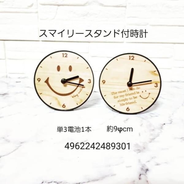 【セリア】キュートなスマイリー置き時計