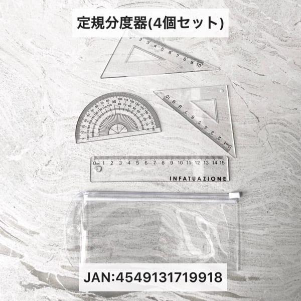 ダイソーの通園・通学グッズ5