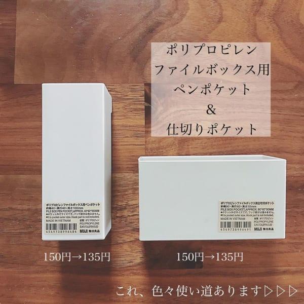 ファイルボックス用ペンポケット&仕切りポケット