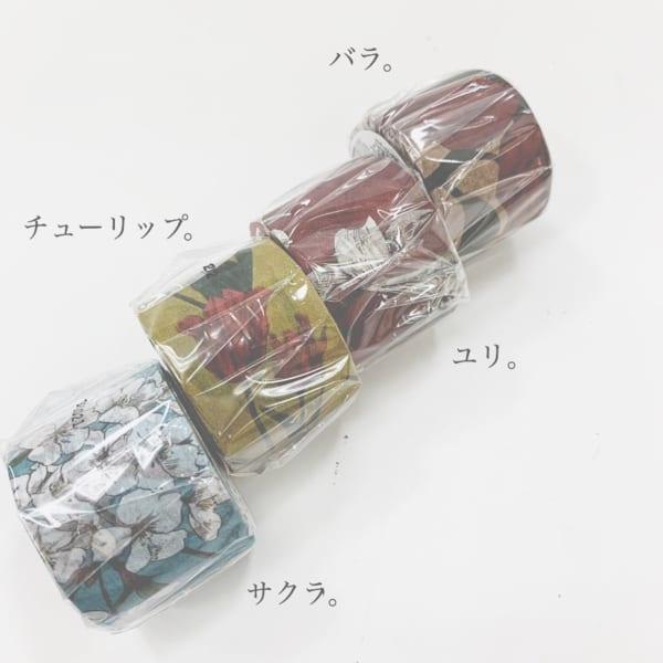桜柄のマスキングテープ(ダイソー)