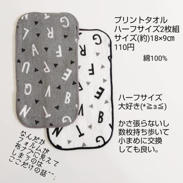 ダイソーの通園・通学グッズ10