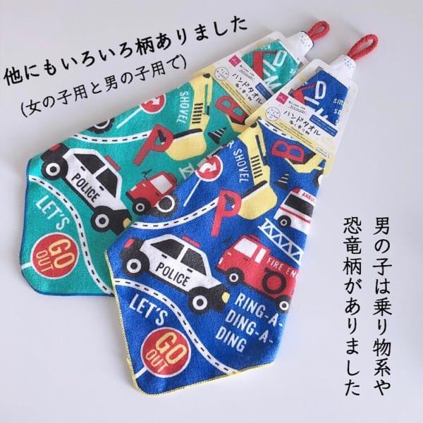 子供用乗り物柄のハンドタオル:ダイソー