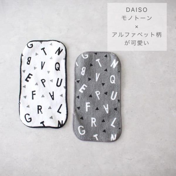 アルファベット柄のタオルハンカチ:ダイソー
