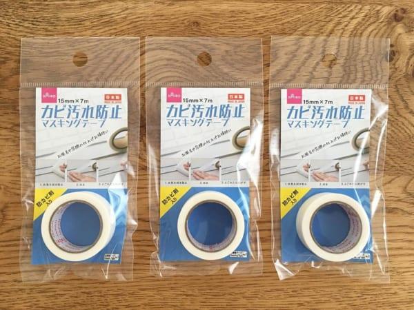 カビ汚れを防ぐマスキングテープ