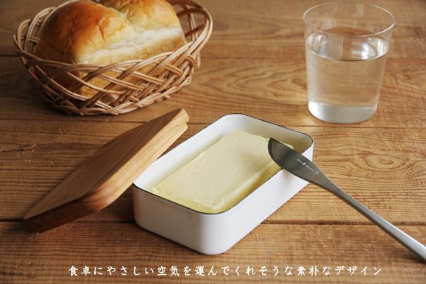 バターケース2