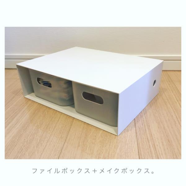 ファイルボックス&メイクボックス