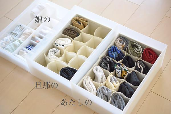 靴下の収納テクニック
