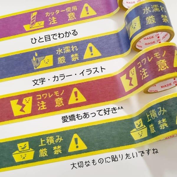荷物発送を便利にするマスキングテープ