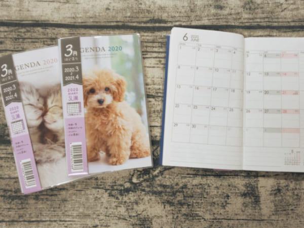 4月始まりカレンダー&ダイアリー6