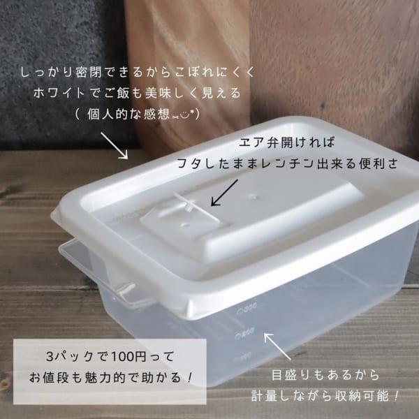 アイテム(5)レンジ容器3