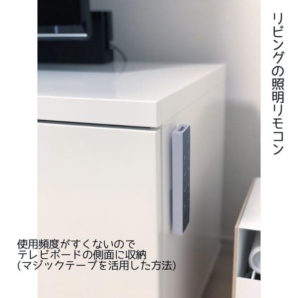 リモコンの収納アイデア6