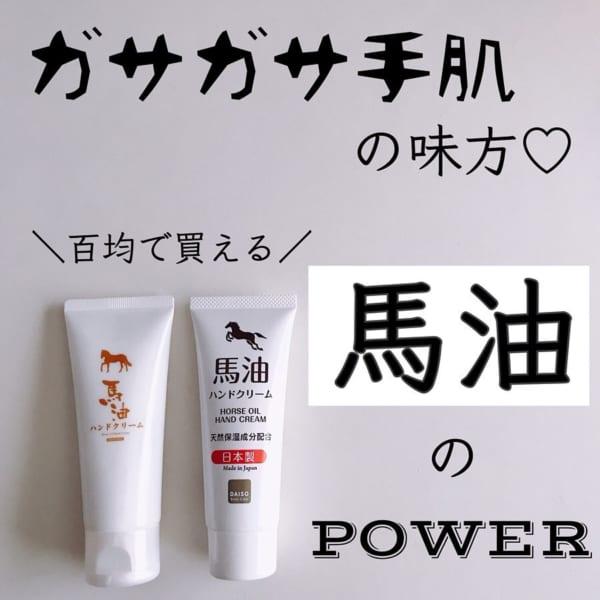 馬油ハンドクリーム【ダイソー】