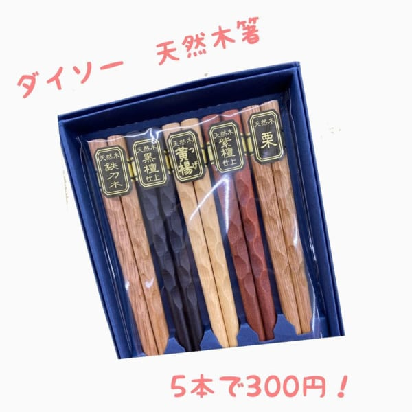 シンプルな天然木箸