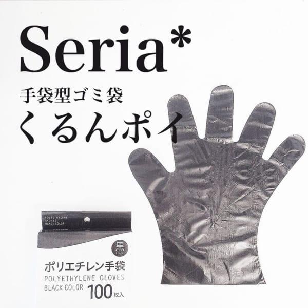 掃除したらポイできる手袋型ゴミ袋