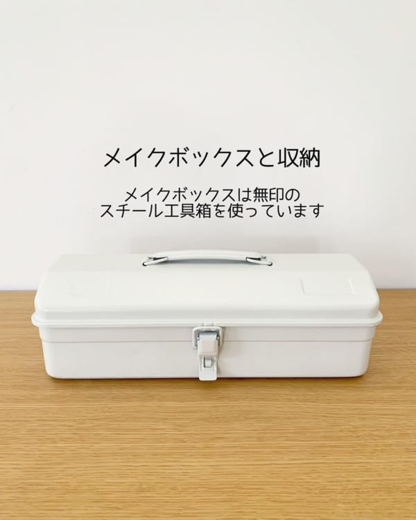 メイク用品の収納にピッタリなスチール工具箱4