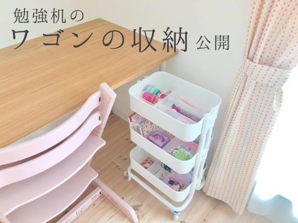 子供用品のすっきり収納アイデア5