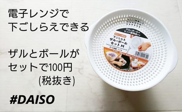 100均の便利な調理器具