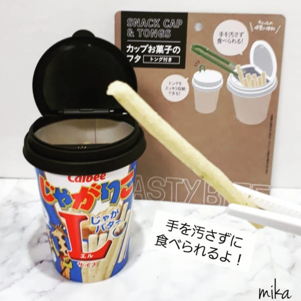 カップお菓子のふた(セリア)