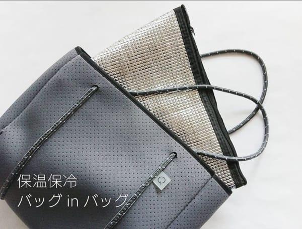 トートにすっぽり入る保温保冷バッグinバッグ