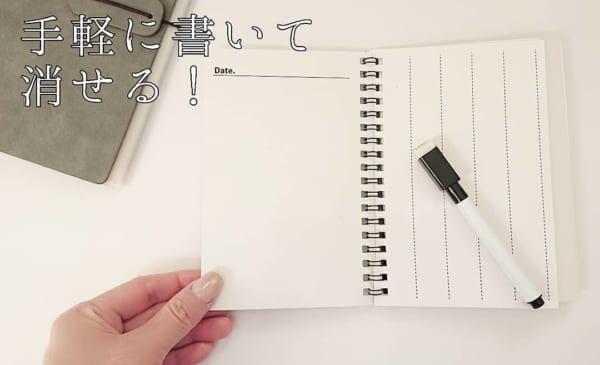【キャンドゥ】繰り返し使える便利なノート
