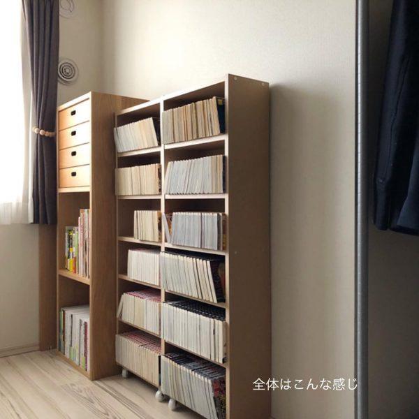 〈絵本・雑誌・漫画〉収納術20