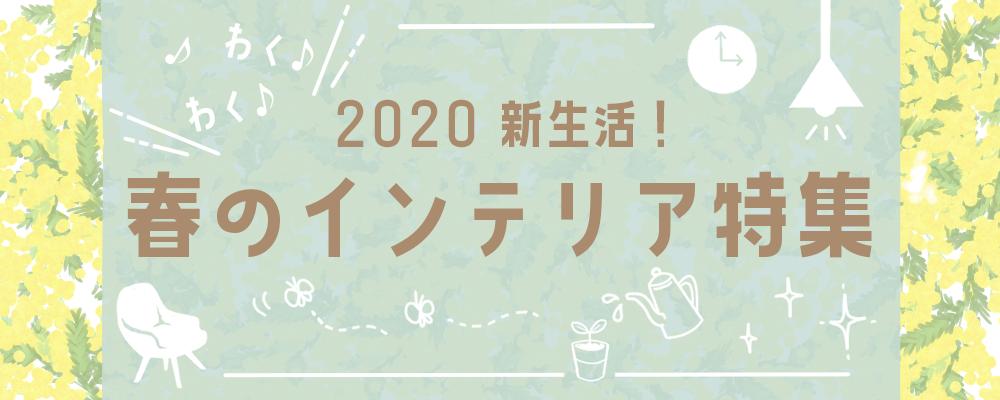 春の新生活特集2020