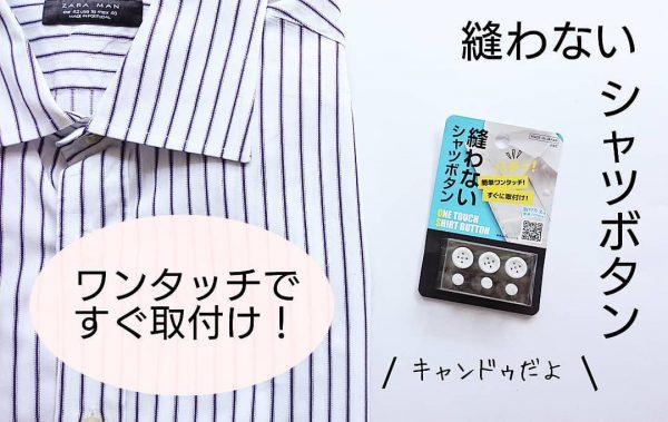 【キャンドゥ】で揃う雑貨7
