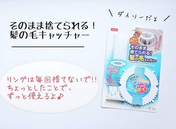 ダイソー便利グッズ10