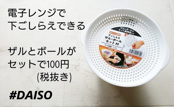 ダイソー便利グッズ3