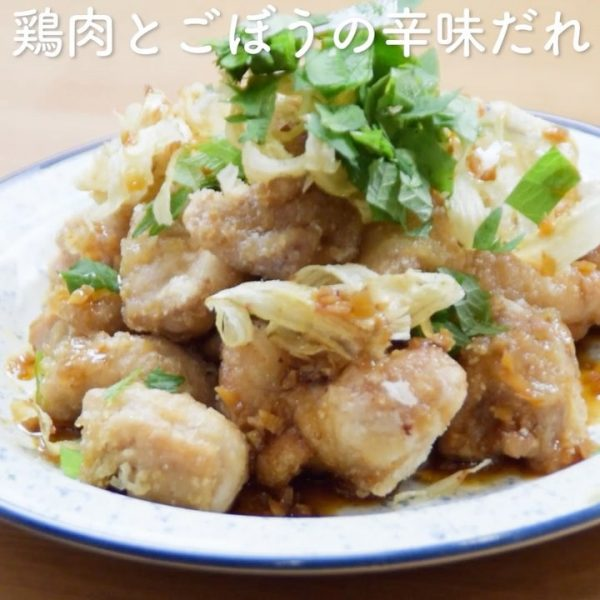 揚げ鶏とごぼうの中華風辛味だれ