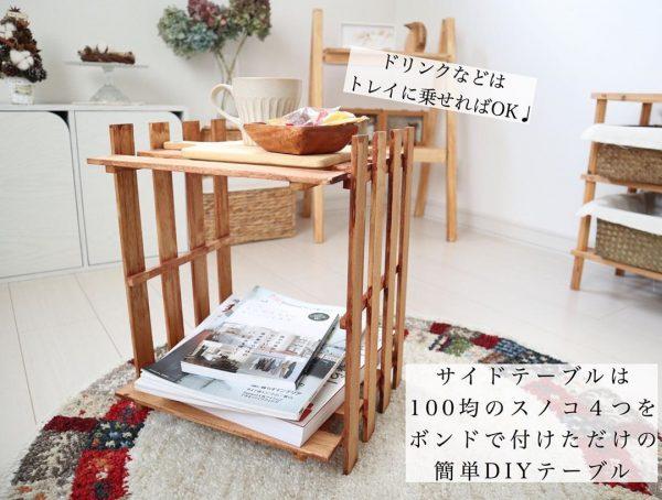 DIYの復習☆簡単で便利なサイドテーブル