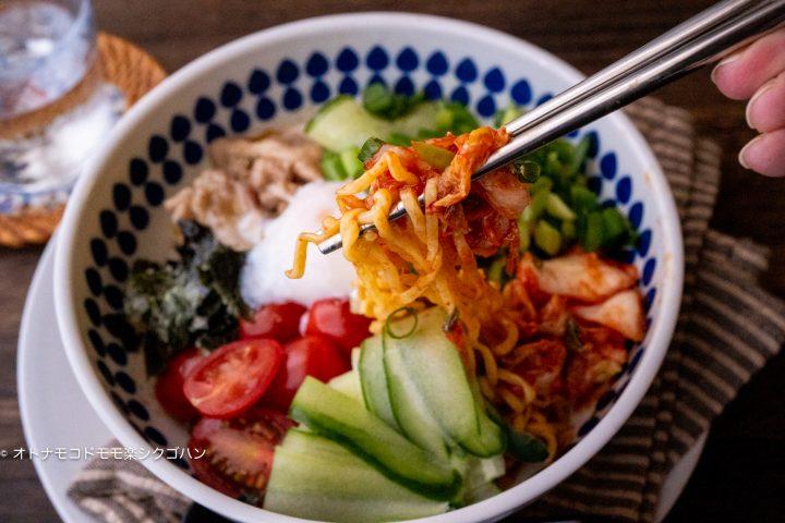 即席袋麺 ビビン麺 レシピ8