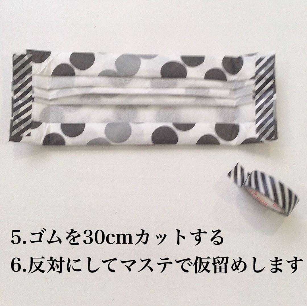 アイデアマスクの作り方4