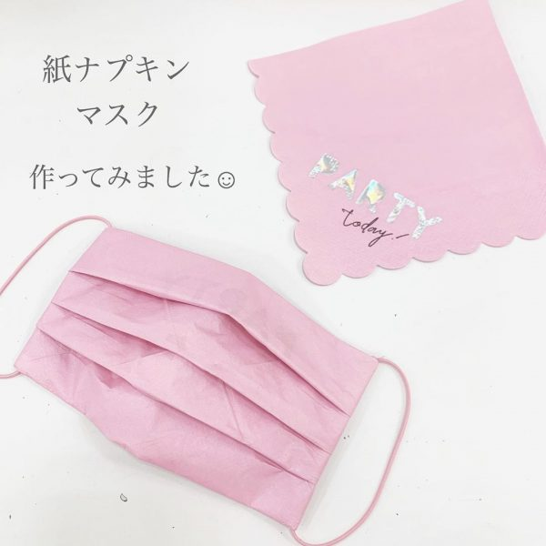 ダイソーの紙ナプキンでおしゃれな簡易マスク