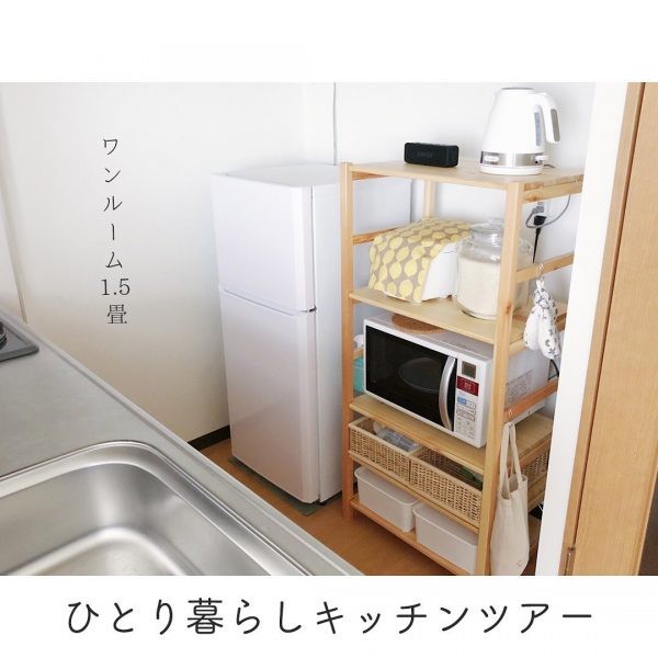 無印良品の商品を取り入れた一人暮らし部屋