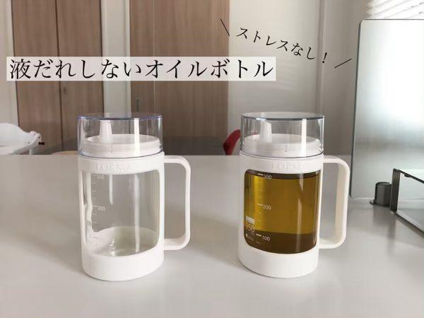 液だれしないオイルボトル