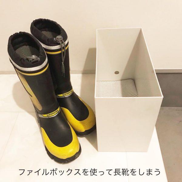 ワイドサイズで長靴を収納