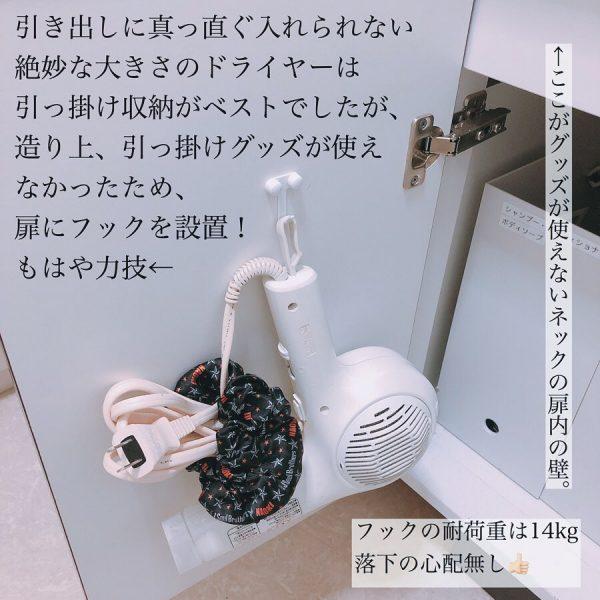 【洗面台】吊るす収納アイデア7
