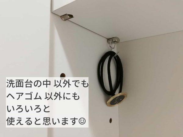 【洗面台】吊るす収納アイデア4
