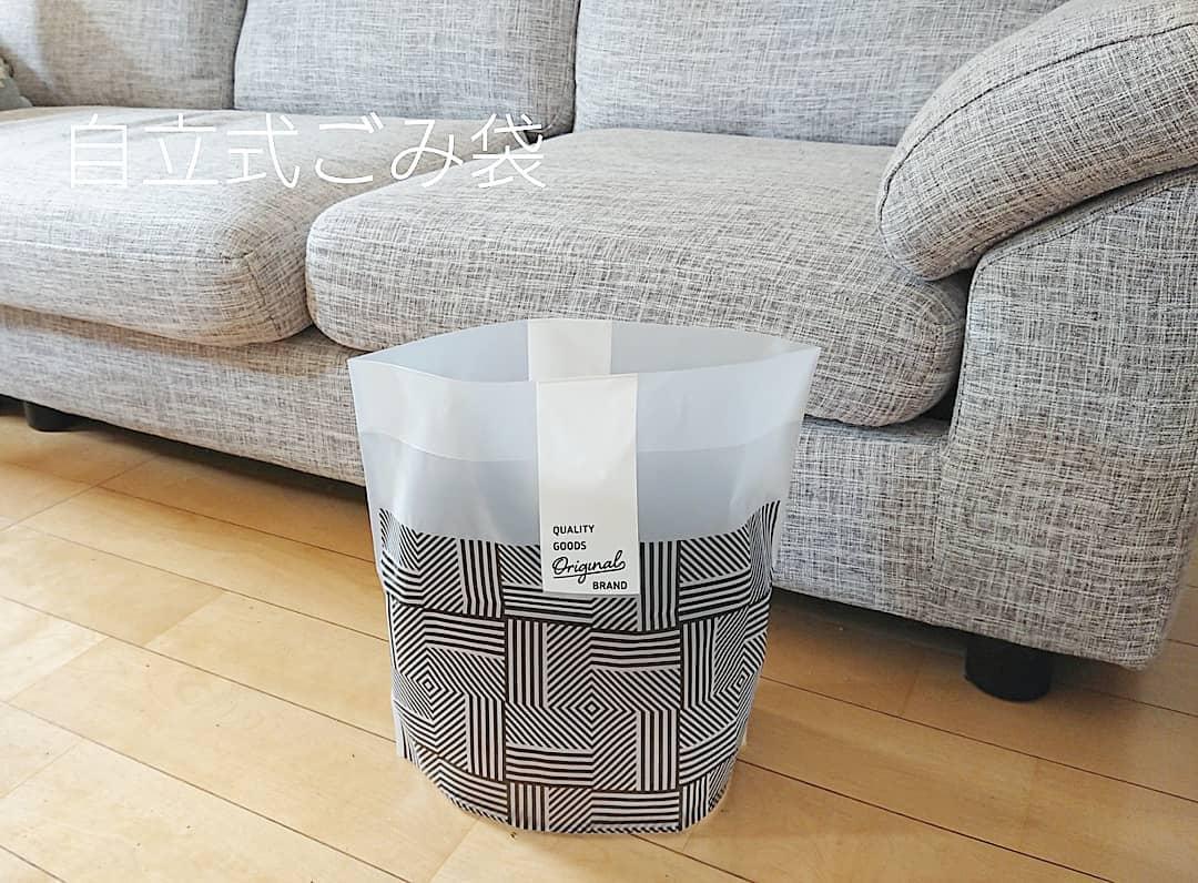 大き目サイズの自立式ゴミ袋(ダイソー)