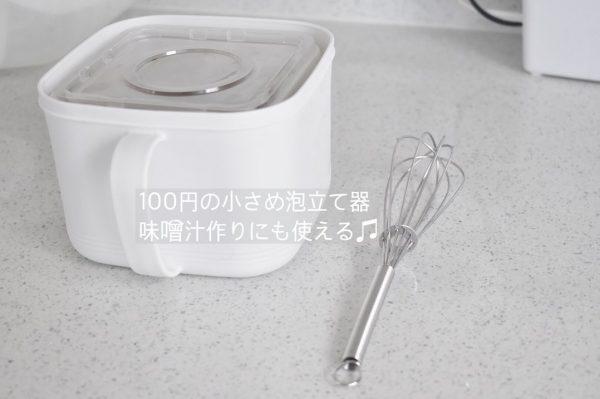 アイテム(5)泡立て器