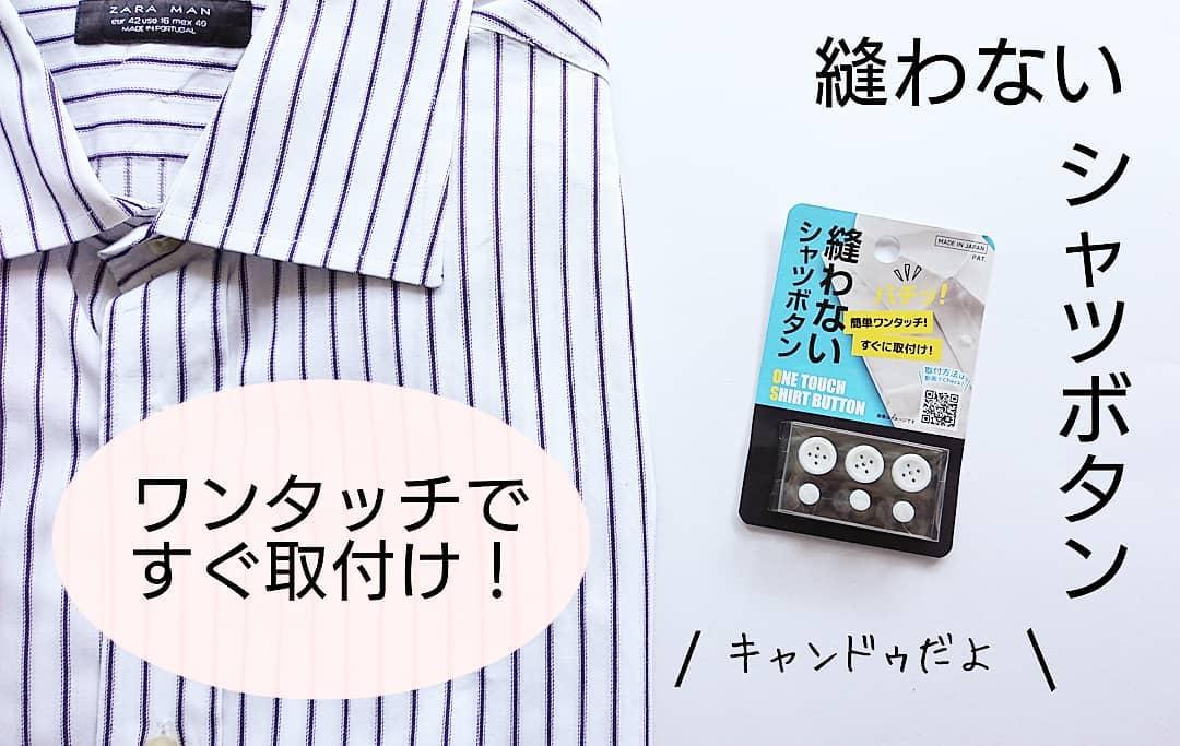 【キャンドゥ】ボタン付けもスムーズ
