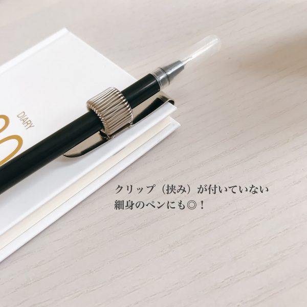 スマートにペンを留められるペンホルダー
