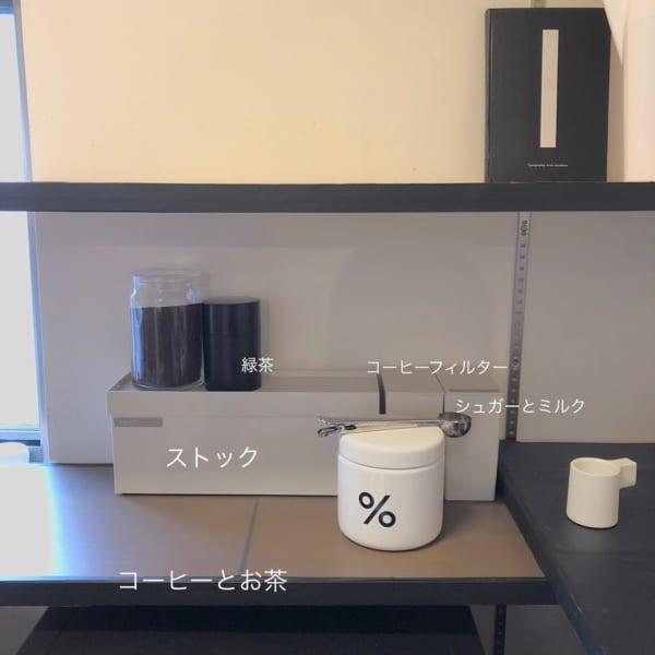コーヒー&お茶グッズの収納