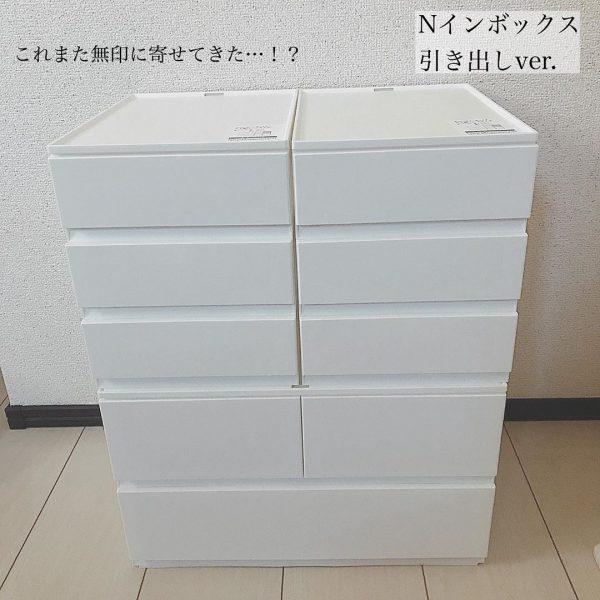 ニトリの大ヒット収納アイテム10