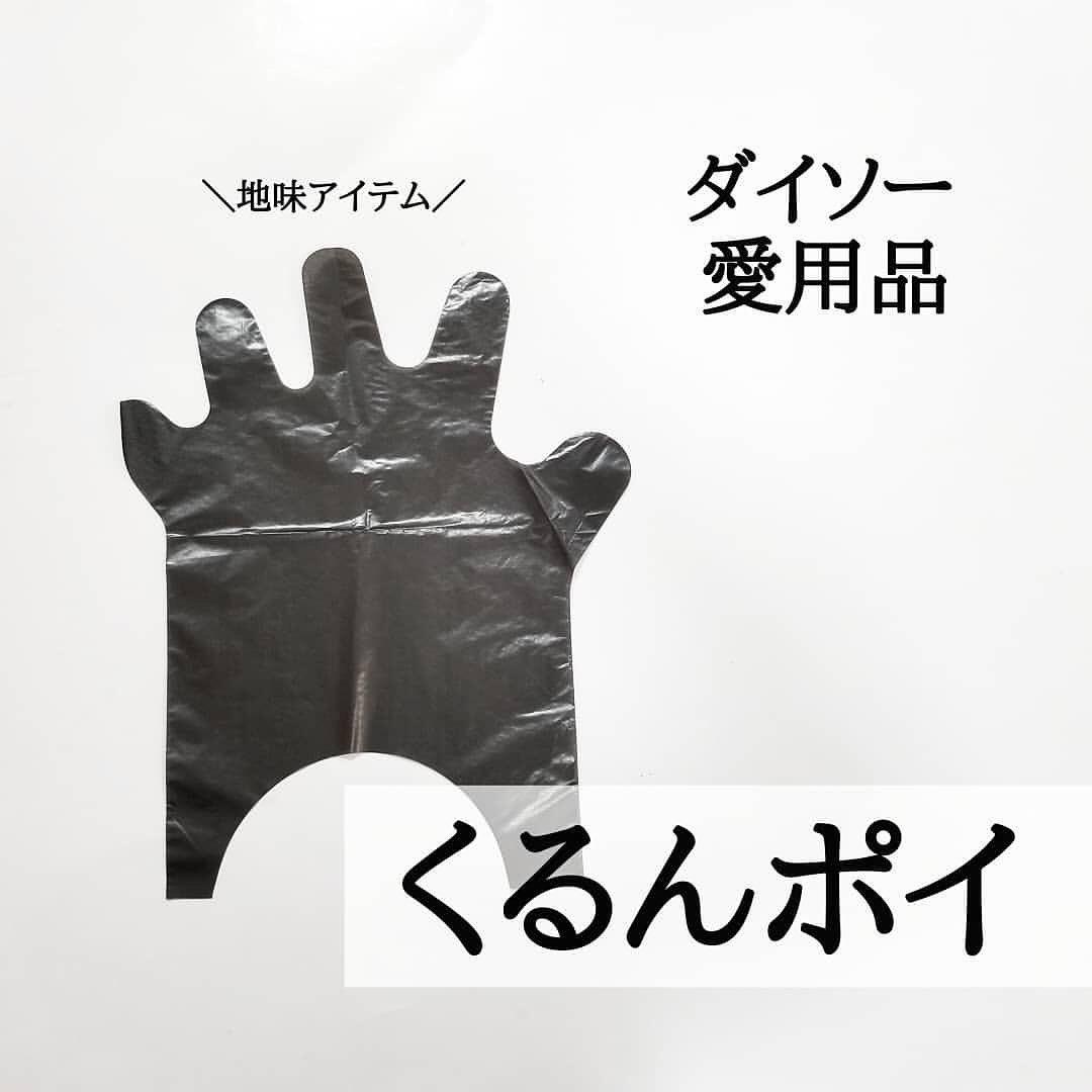 ゴミ取り手袋(ダイソー)