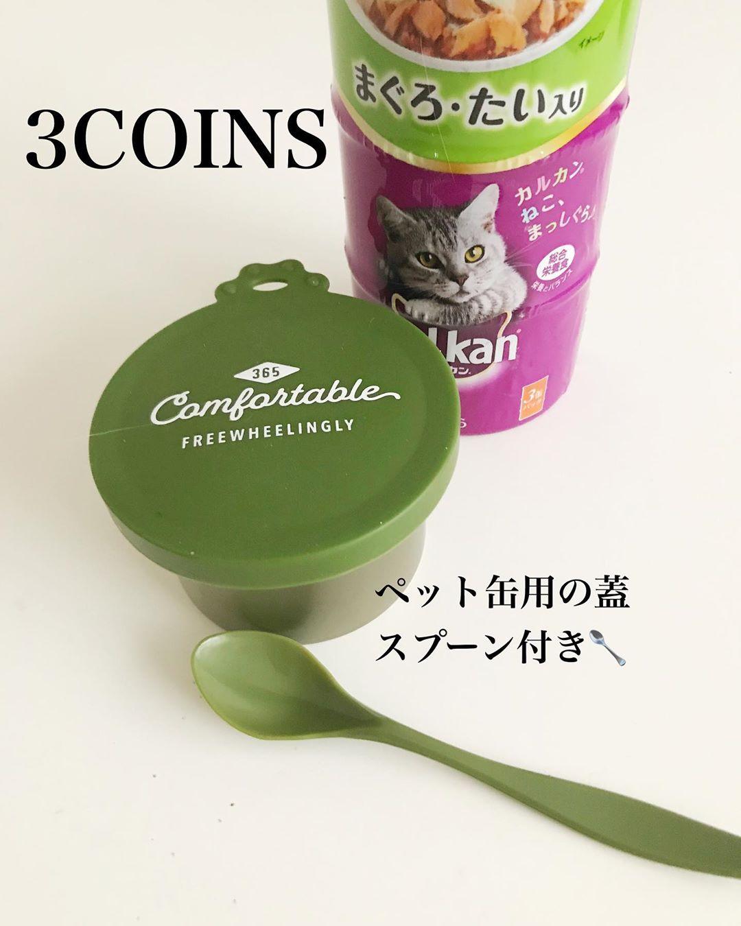 お洒落で便利なペット缶詰カバー