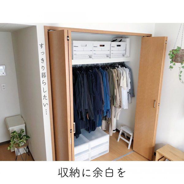 無印良品の商品を取り入れた一人暮らし部屋3