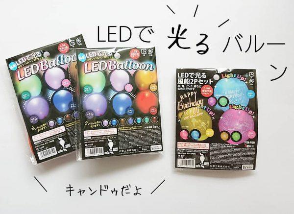 LEDで光るバルーン【キャンドゥ】